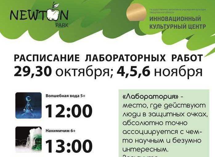 ПАРК НАУКИ NEWTON В ИННОВАЦИОННОМ КУЛЬТУРНОМ ЦЕНТРЕ