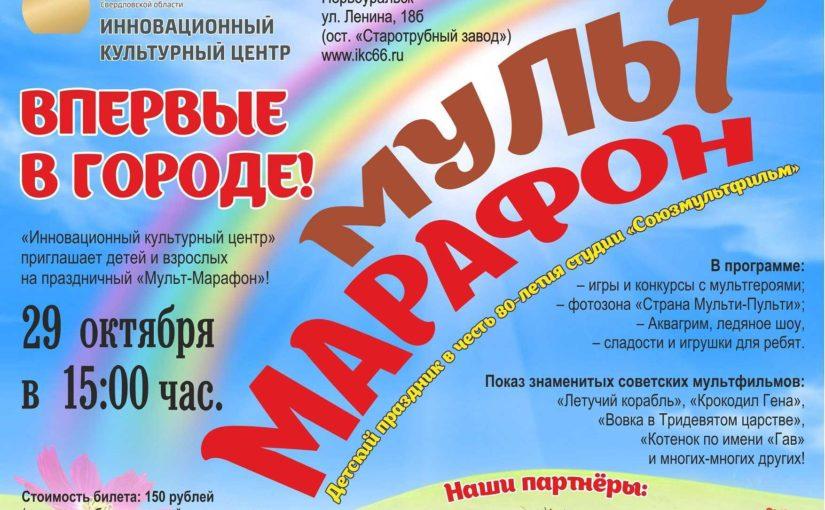 ПОДВЕДЕНЫ ИТОГИ КОНКУРСА «МУЛЬТМАРАФОН» В СОЦИАЛЬНЫХ СЕТЯХ!