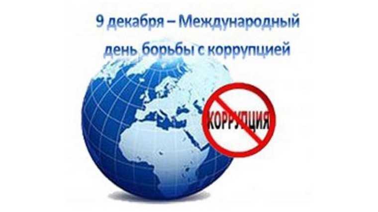МЕЖДУНАРОДНЫЙ ДЕНЬ БОРЬБЫ С КОРРУПЦИЕЙ. 2016