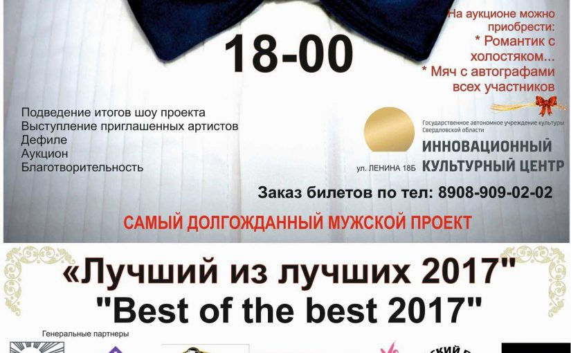 «BEST OF THE BEST 2017»
