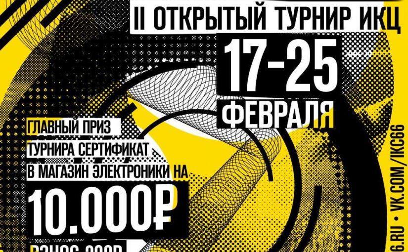 ВТОРОЙ ОТКРЫТЫЙ ТУРНИР «FIFA 17»