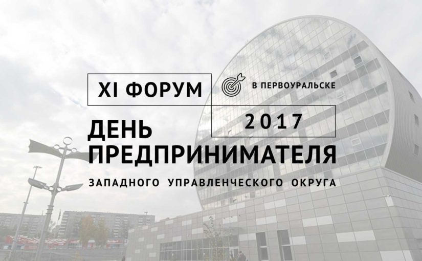 ПОЧЕМУ НЕЛЬЗЯ ПРОПУСТИТЬ ДЕНЬ ПРЕДПРИНИМАТЕЛЯ-2017 В ИННОВАЦИОННОМ КУЛЬТУРНОМ ЦЕНТРЕ