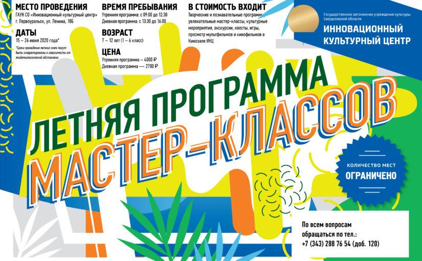 Предварительная запись на I смену летних программ «Каникулы в ИКЦ. Лето — 2020» открыта
