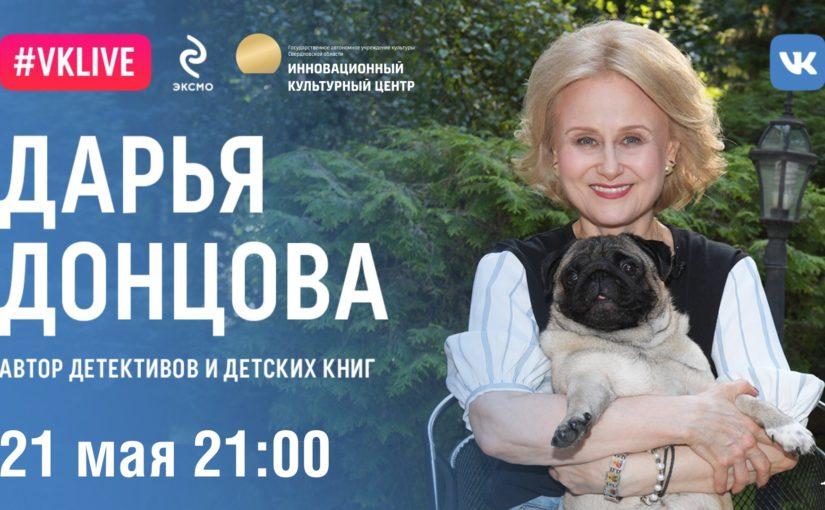 Онлайн-встреча с Дарьей Донцовой