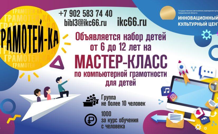 Начинается набор на мастер-классы «Грамотей-ка». Старт занятий — 2 июня