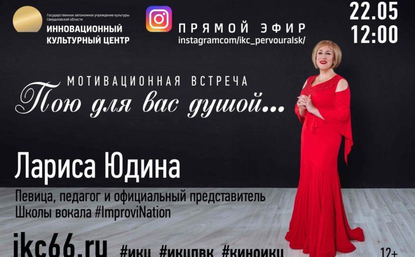 В ИКЦ состоялась мотивационная онлайн-встреча с певицей и педагогом Ларисой Юдиной