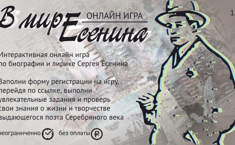 Онлайн-игра «В мире Есенина»