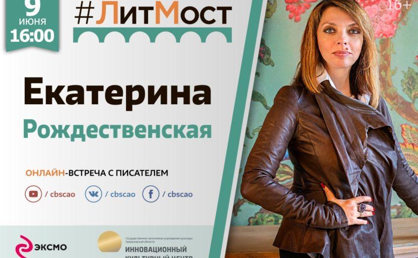 Приглашаем на онлайн-встречу с Екатериной Рождественской