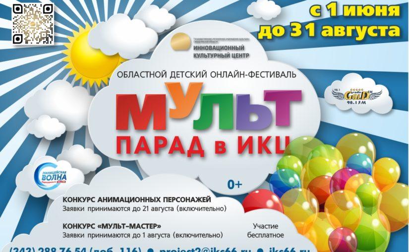 В День защиты детей в ИКЦ стартует областной фестиваль «Мультпарад»