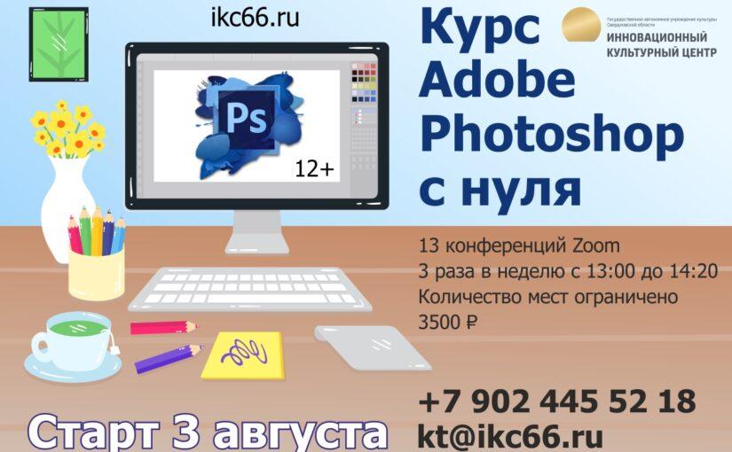 Начните с Photoshop