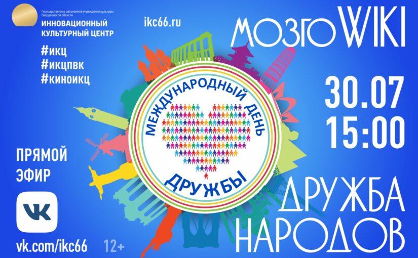 В ИКЦ пройдет «МозгоWiki. Дружба народов»