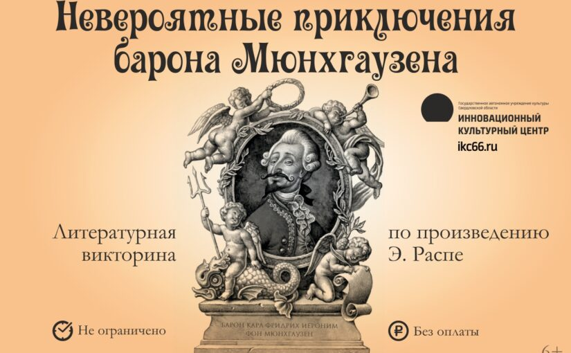 Интерактивная страница «Невероятные приключения барона Мюнхгаузена»