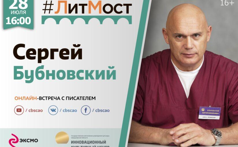 #ЛитМост с автором книги «Код здоровья сердца и сосудов» Сергеем Бубновским