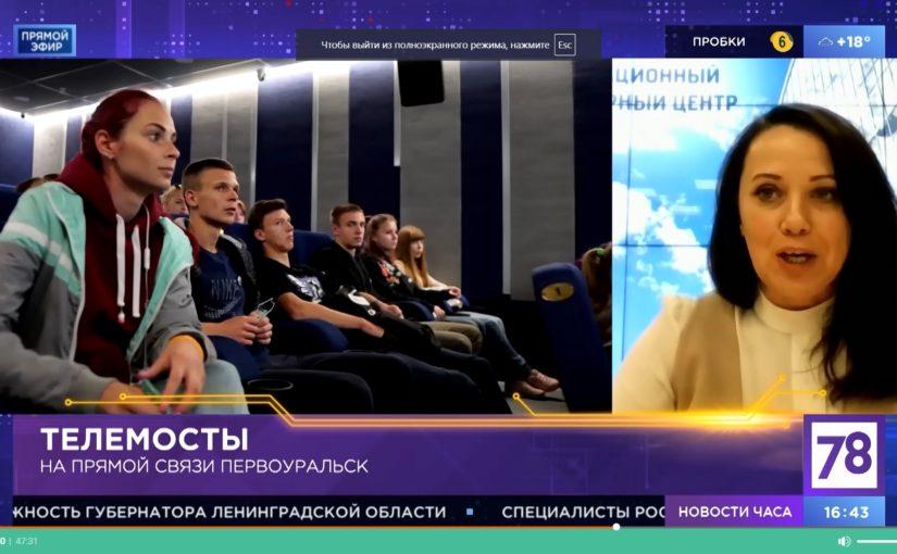 Об Инновационном культурном центре в прямом эфире одного из петербургских телеканалов рассказала заместитель генерального директора ИКЦ по развитию Наталья Тычинина