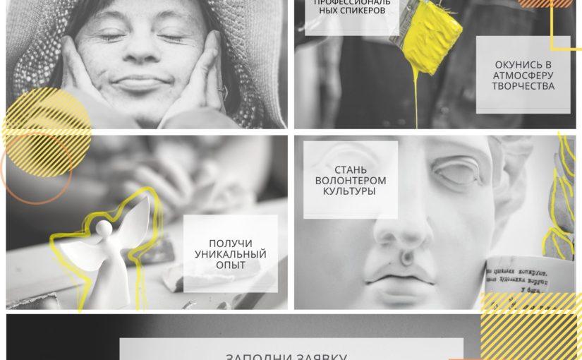 ИКЦ начинает набор волонтеров для участия в проекте «От модерна к русскому авангарду»