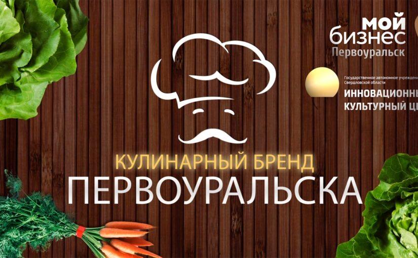 Даешь кулинарный бренд Первоуральску!