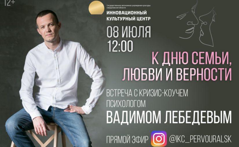 В ИКЦ пройдет онлайн-встреча с коучем, специалистом по работе со страхами и психосоматикой Вадимом Лебедевым