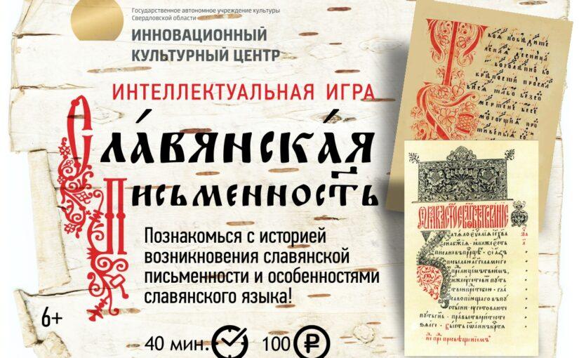 «Славянская письменность»