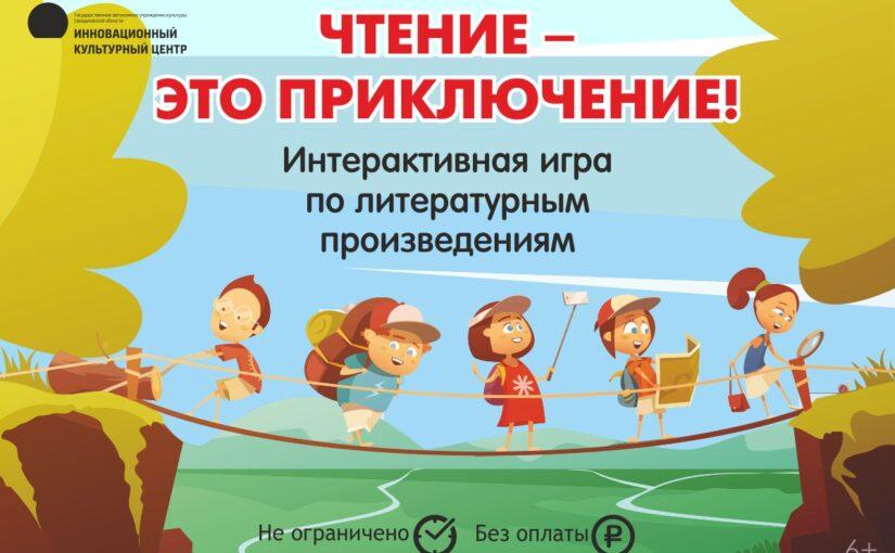 Интерактивная игра «Чтение — это приключение»