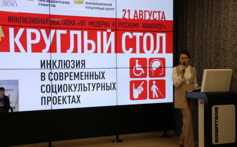 В ИКЦ подвели итоги круглого стола «Инклюзия в современных социокультурных проектах»