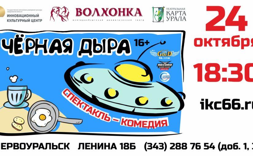 Спектакль «Черная дыра»  театра «Волхонка»