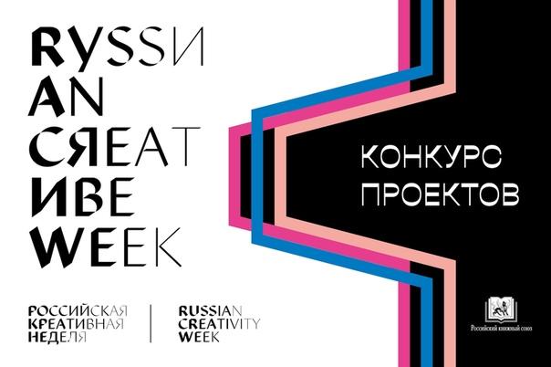 Специалист ИКЦ приняла участие в Russian Creativity Week