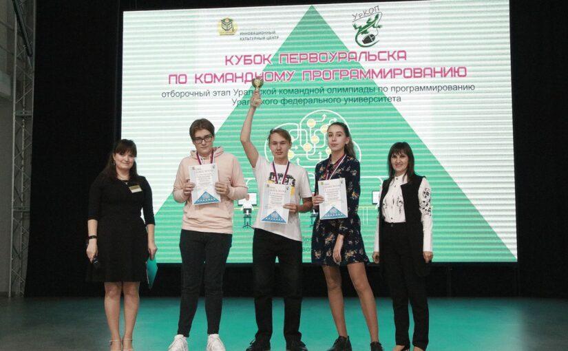 В Первоуральске прошел Кубок по командному программированию