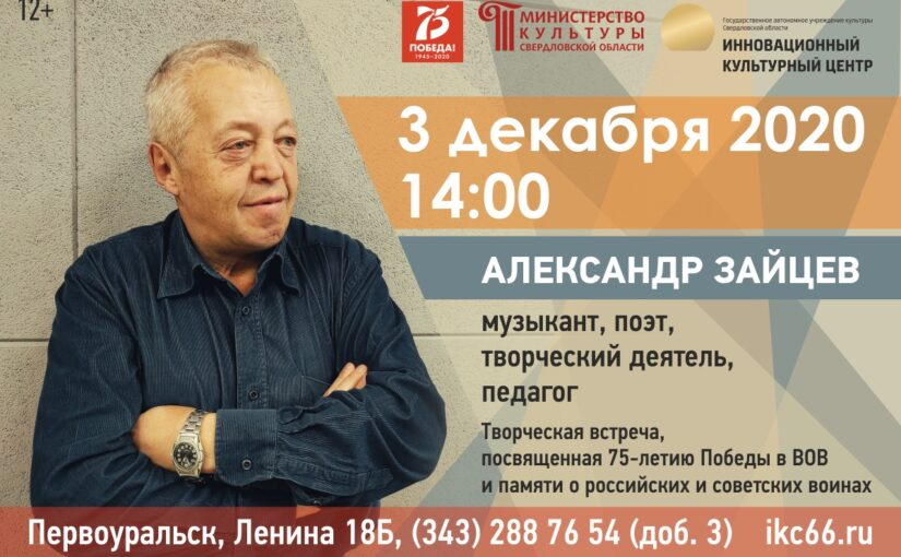 Творческая встреча с Александром Зайцевым