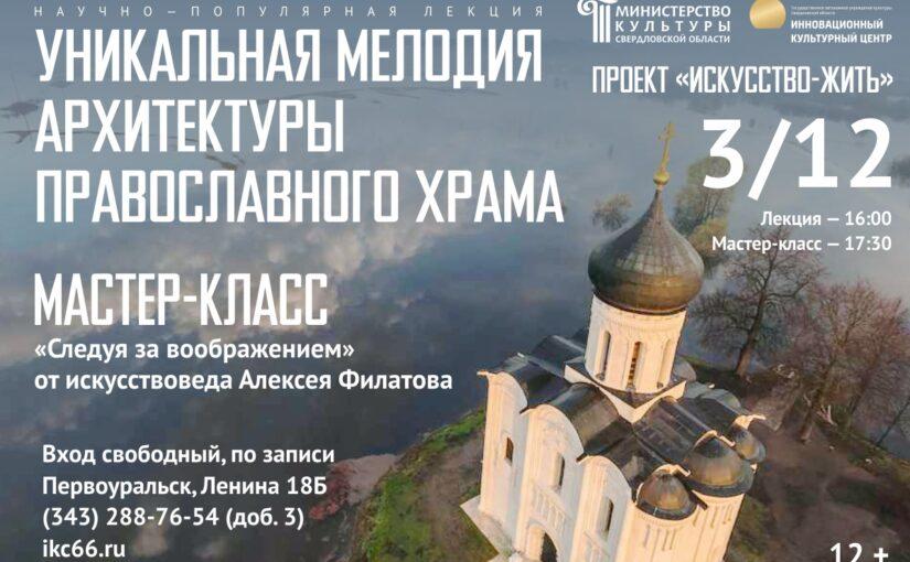 Научно-популярная лекция «Уникальная мелодия архитектуры православного храма» и мастер-класс