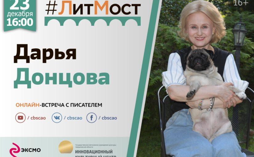 #ЛитМост с Дарьей Донцовой