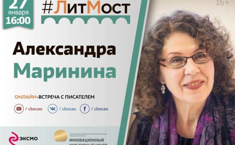 #ЛитМост с Александрой Марининой