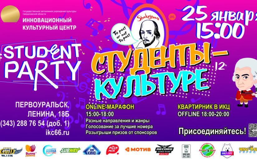 STUDENT PARTY снова в ИКЦ