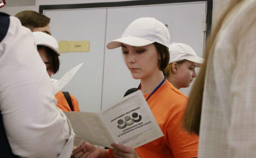 Областной фестиваль «Волонтерство в социокультурной сфере» состоится в регионе в третий раз