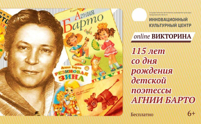 Онлайн-викторина в честь дня рождения Агнии Барто