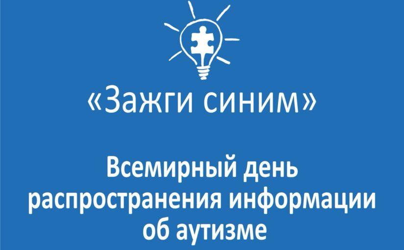 В Международный день распространения информации об аутизме ИКЦ вновь присоединится к акции «Зажги синим»