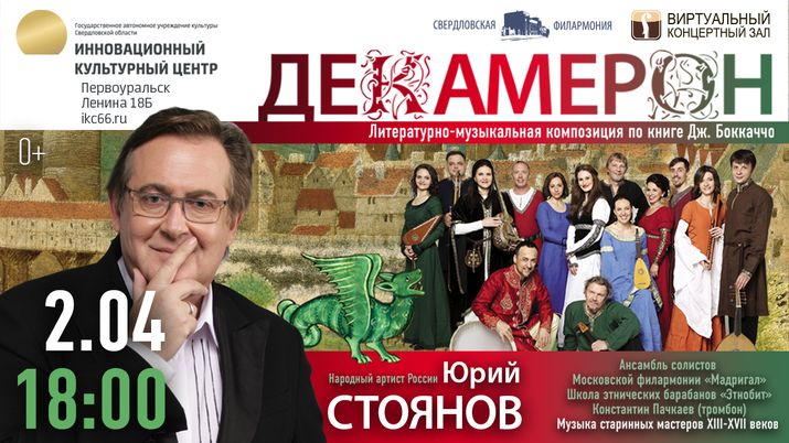 «Декамерон» Юрия Стоянова