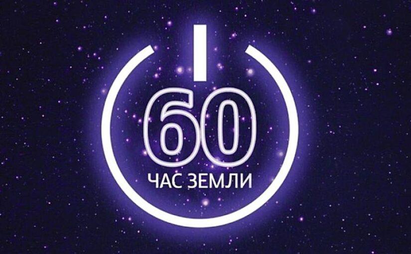 ИКЦ присоединится к всемирной экологической акции «Час Земли»