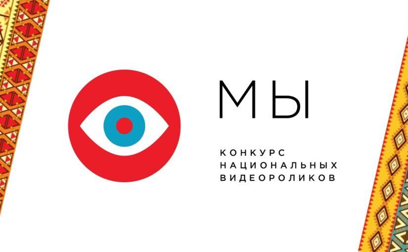 Жители Свердловской области могут принять участие в конкурсе национальных видеороликов «МЫ»