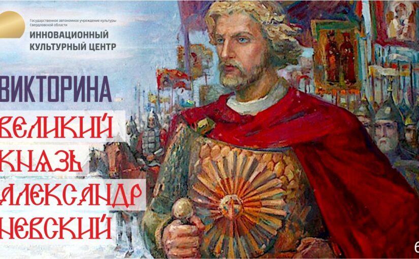 Онлайн-викторина «Александр Невский»