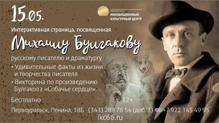 Интерактивная страница по творчеству Михаила Булгакова
