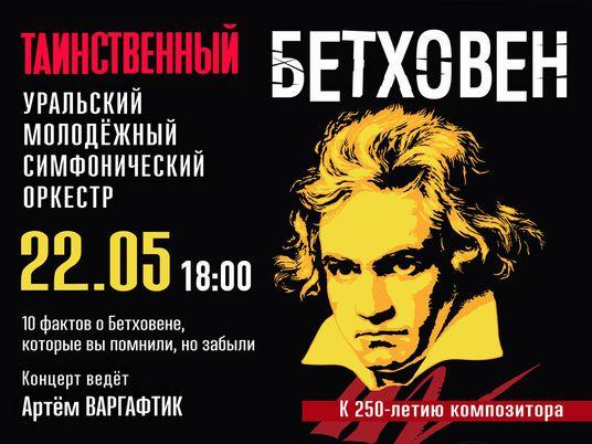 Концерт «Таинственный Бетховен»