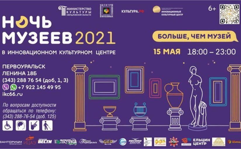 Ночь музеев – 2021