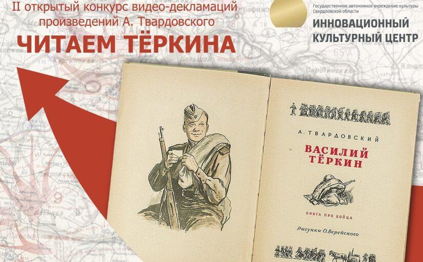 Итоги конкурса «Читаем Тёркина»