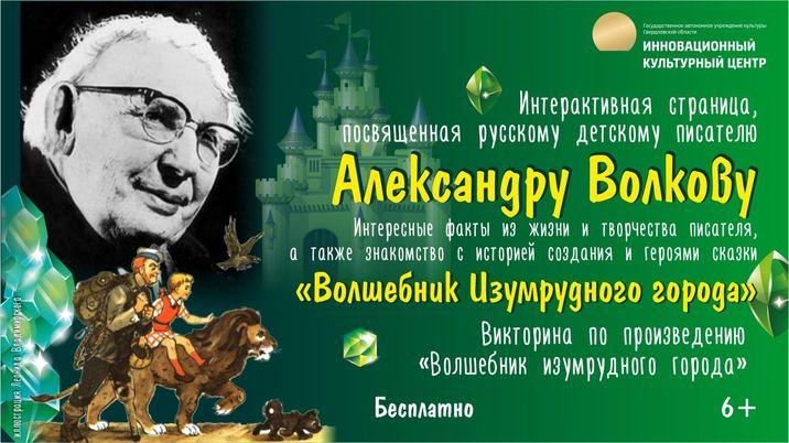 Интерактивная страница по творчеству Александра Волкова