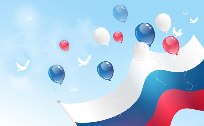 Программа празднования Дня России в Екатеринбурге