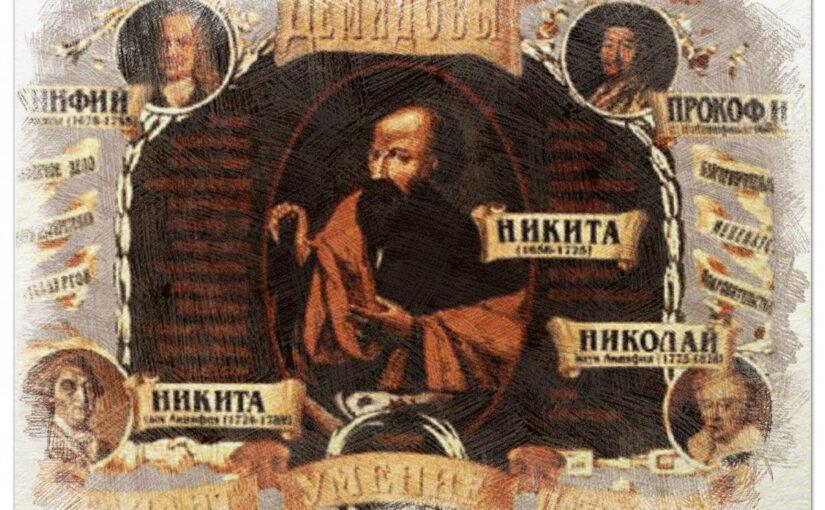 В Свердловской области впервые пройдет конкурс исследовательских и творческих работ по истории рода Демидовых