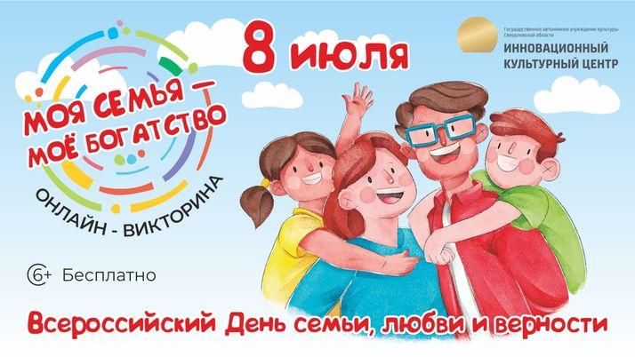 Онлайн-викторина ко Дню семьи, любви и верности