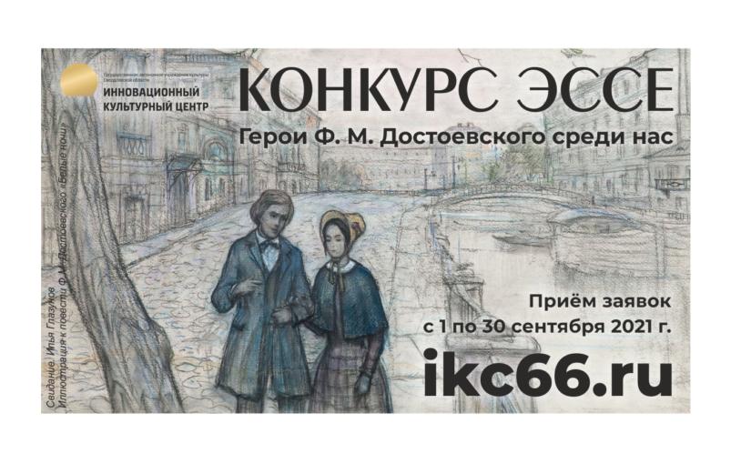 Афиша конкурса эссе Достоевский среди нас