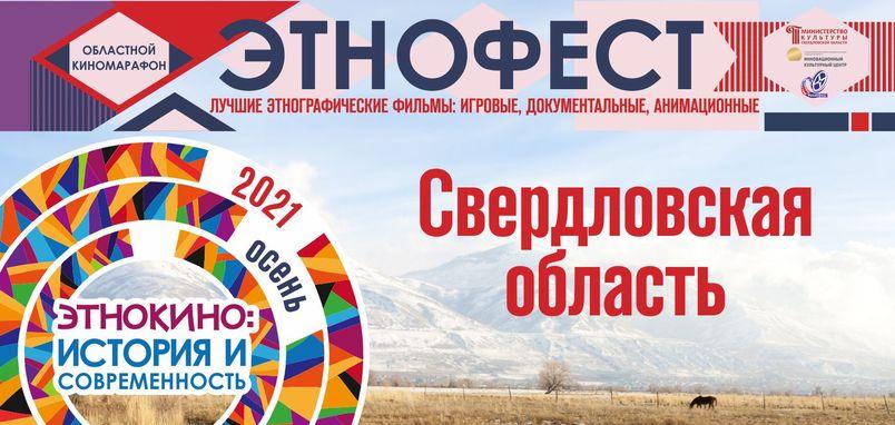 Программа киномарафона «ЭтноФест» в ИКЦ