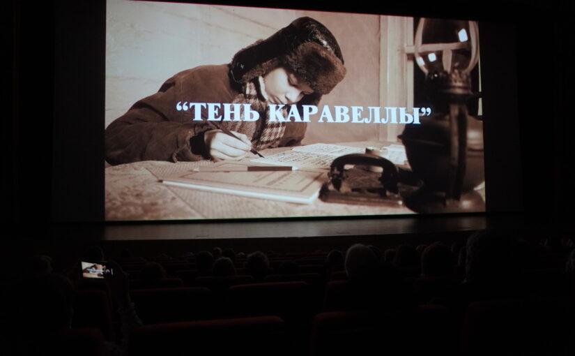 В Екатеринбурге состоялась премьера фильма «Тень каравеллы»